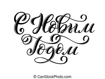 Russian text Merry Christmas. Happy New Year. Template for holiday greeting card with handwritten lettering. Vector.