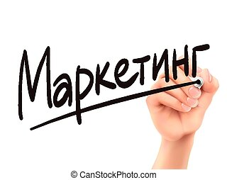 Russian words for Marketing