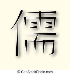 símbolo, chino, confucionismo, vector, icono, señal, ...