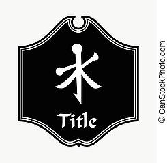 símbolo, confucionismo, retro