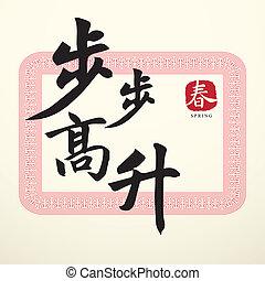 símbolos, caligrafía, bueno, chino, suerte
