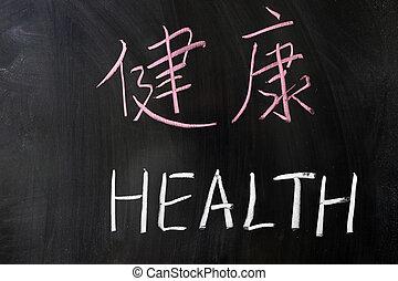 saúde, palavra, em, chinês, e, inglês