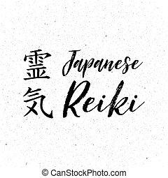 Sacred geometry. Reiki symbol.