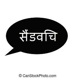 sandwiches stamp in hindi