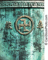 Sanskrit buddhist symbol written on the religious ash-urn ...