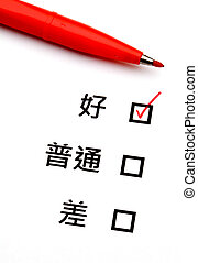 Satisfaction form for chinese