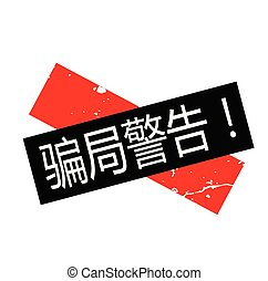 scam alert stamp in chinese