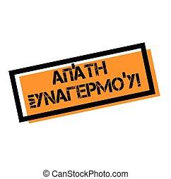 scam alert stamp in greek