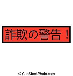 scam alert stamp in japanese