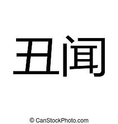scandal stamp on white - scandal black stamp in chinese...