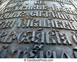 Scriptures in cyrillic alphabet