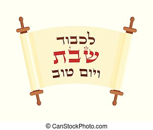 Scroll, Shabbat blessing - Scroll with blessing in hebrew -...