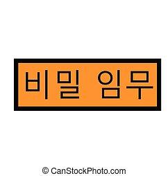 secret mission stamp in korean - secret mission black stamp ...