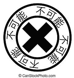 selo, impossível, chinês
