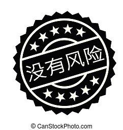 selo, livre, risco, chinês