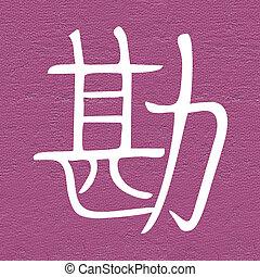 sense kanji design