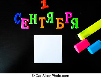 September 1 concept. multicolored Russian letters on a black table. September 1 is the word in Russian.