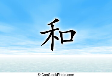 Serenity Chinese Calligraphy On Clear Blue Skies