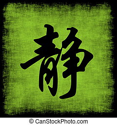 Serenity Chinese Calligraphy Set