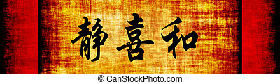 Serenity Happiness Harmony Chinese Motivational Phrase...