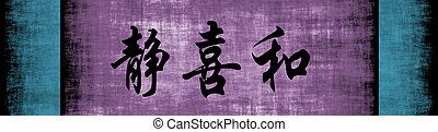 Serenity Happiness Harmony Chinese Motivational Phrase