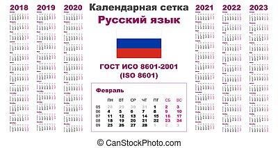 Calendario Con Le Settimane 2020.Blu Vectors 2018 Semplice Anni 2021 2020 Calendario