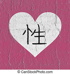 sex kanji symbol design