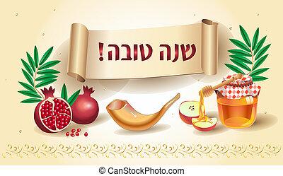 Shana Tova! Happy Rosh Hashanah Jewish New Year card