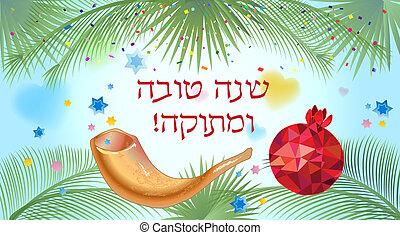 Shana Tova! Rosh Hashanah Jewish New Year greeting card