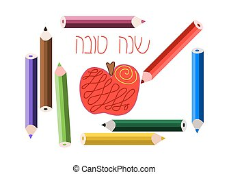 Shanah Tovah congratulation - Rosh Ha Shana card with...