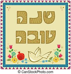 Shanah Tovah With Dove - Jewish new year greeting card with...