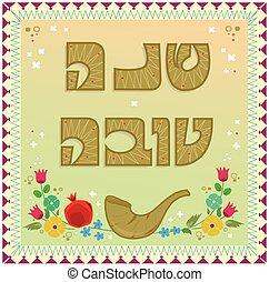 Shanah Tovah With Shofar - Jewish new year greeting card...