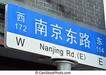 Shanghai - Nanjing Road - Nanjing Road street sign. It is...