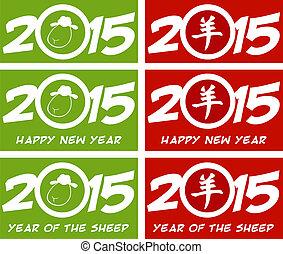 sheep, カード, 2015, 数, 年