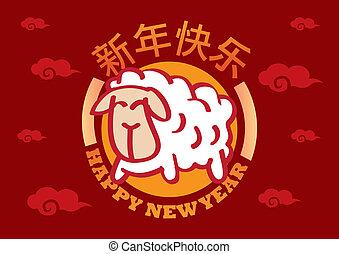 sheep, chinês, saudação, ilustração, vetorial, ano, novo