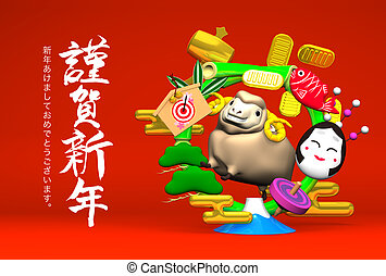 Sheep, New Year's Bamboo Wreath