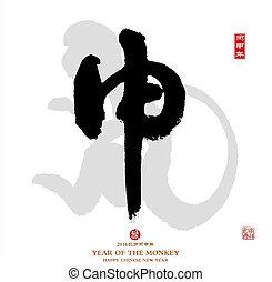 ":shen, サル, 年, translation:, 新しい, カリグラフィー, 祝福しなさい, 中国語, 意味, ""monkey"", スタンプ, 特徴, 2016, よい"