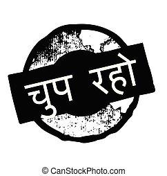 shut up black stamp in hindi language. Sign, label, sticker