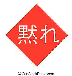 shut up black stamp in japanese language. Sign, label, sticker