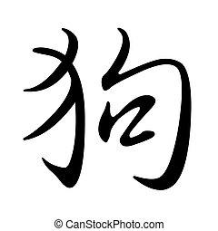 dog - sign of the chinese zodiac: dog