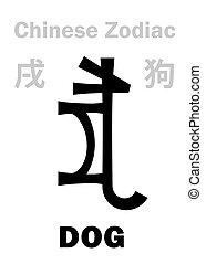 (sign, zodiac), perro, chino, astrology: