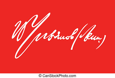 signature of the lenin on red background