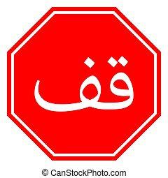 signe, arrêt, vecteur, arabe, norme, illustration
