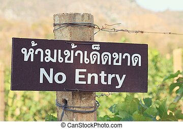 Signs not allowed to enter