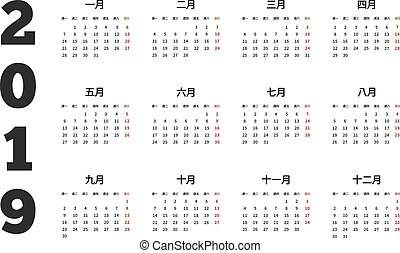 Simple calendar on chinese language