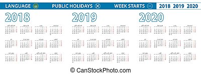 Simple calendar template in Arabic for 2018, 2019, 2020 years. Week starts from Monday.