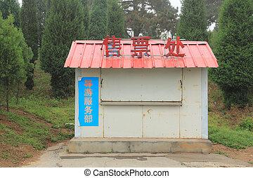 Simple ticket office