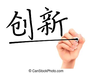 simplifié, chinois, mots, innovation