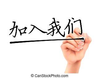 simplifié, joindre, nous, chinois, mots