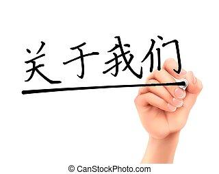 simplifié, sur, nous, chinois, mots